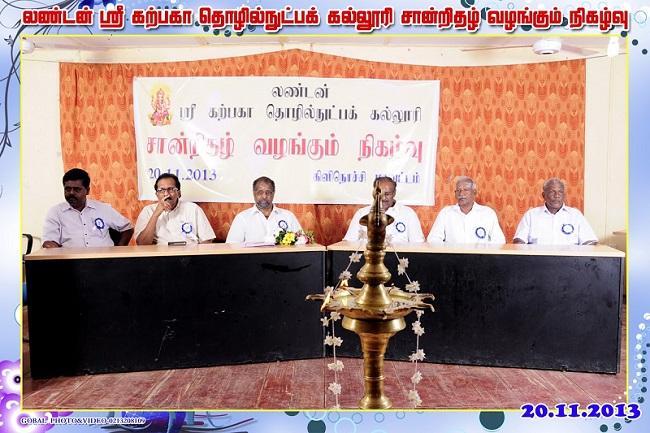 கிளிநொச்சியில் இயங்கும் லண்டன் கற்பகா தொழிநுட்ப கல்லூரியின் சான்றிதழ்  வழங்கும் வைபவம் நடைபெற்றது