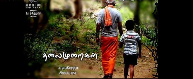 சசிகுமாரின் ஆசையை தூண்டிய பாலு மகேந்திரா