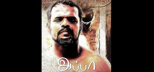 குறும்படம் | அப்பா | இயக்குனர் விதுசன்
