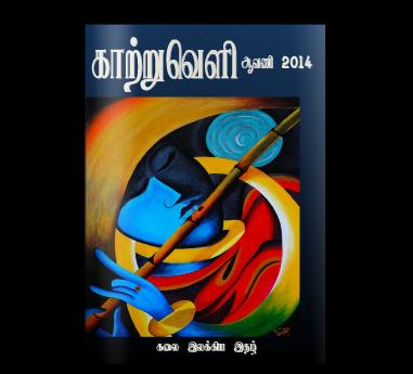 இணைய சஞ்சிகை | காற்றுவெளி | ஆவணி இதழ்