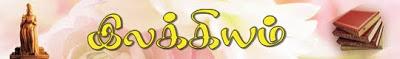 தமிழ் இலக்கியம் | சிந்து பாடல்கள்