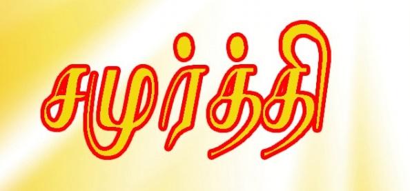 வவுனியா மாவட்டத்தில் சமுர்த்தி வங்கிகளில் காத்துகிடக்கும் மக்கள்