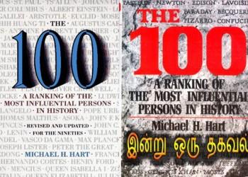 புத்தகபிரியர்கள் படிக்கவேண்டிய ஒரு புத்தகம் | அந்த நூறு மனிதர்கள் (The 100 – by Micheal H. Hart)