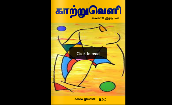 இணைய சஞ்சிகை | காற்றுவெளி | வைகாசி மாத இதழ் – 2015
