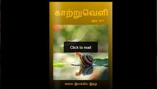 இணைய சஞ்சிகை | காற்றுவெளி | ஆடி மாத இதழ் – 2015