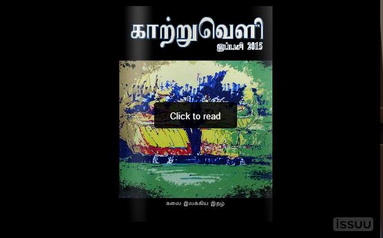 இணைய சஞ்சிகை | காற்றுவெளி | ஐப்பசி மாத இதழ் – 2015