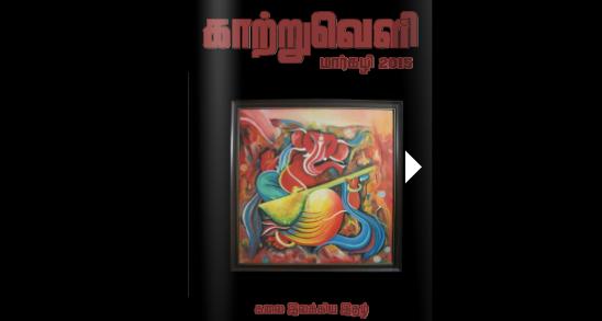 இணைய சஞ்சிகை | காற்றுவெளி | மார்கழி மாத இதழ் – 2015