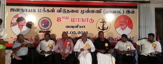 ஜனநாயக மக்கள் விடுதலை முன்னணியின் எட்டாவது தேசிய மகாநாடு