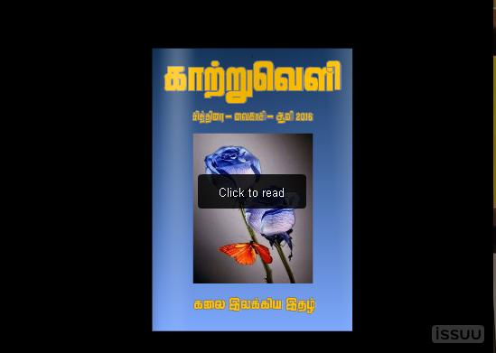 இணைய சஞ்சிகை | காற்றுவெளி | சித்திரை – வைகாசி – ஆனி மாத இதழ் – 2016