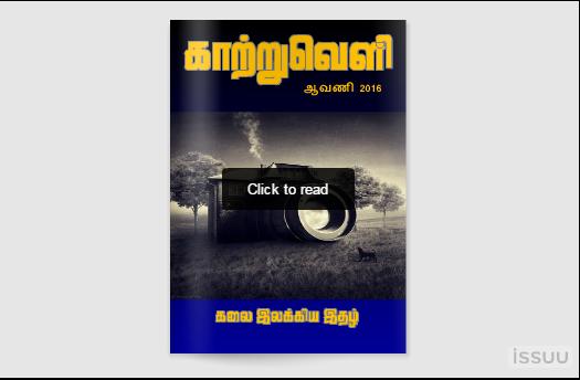 இணைய சஞ்சிகை | காற்றுவெளி | ஆவணி மாத இதழ் – 2016