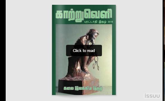 இணைய சஞ்சிகை | காற்றுவெளி | புரட்டாதி மாத இதழ் – 2016
