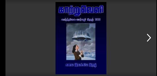 இணைய சஞ்சிகை | காற்றுவெளி | மார்கழி மாத இதழ் – 2016