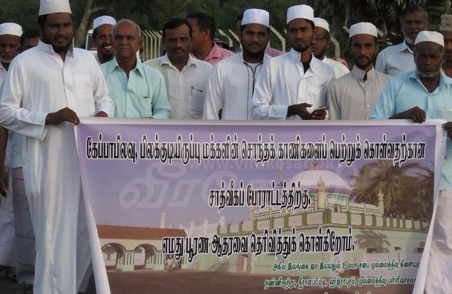 முல்லைத்தீவு மாவட்டத்தை சேர்ந்த முஸ்லிம் சமூகத்தினர் கேப்பாபிலவு மக்களுக்கு  ஆதரவு
