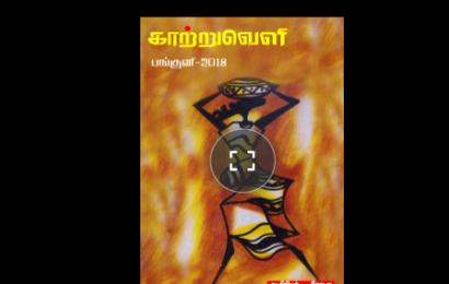 இணைய சஞ்சிகை | காற்றுவெளி | பங்குனி மாத இதழ் – 2018