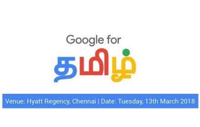 Google for தமிழ் – கூகிள் நிறுவனம் சென்னையில் தமிழர்களை சந்திக்கின்றது