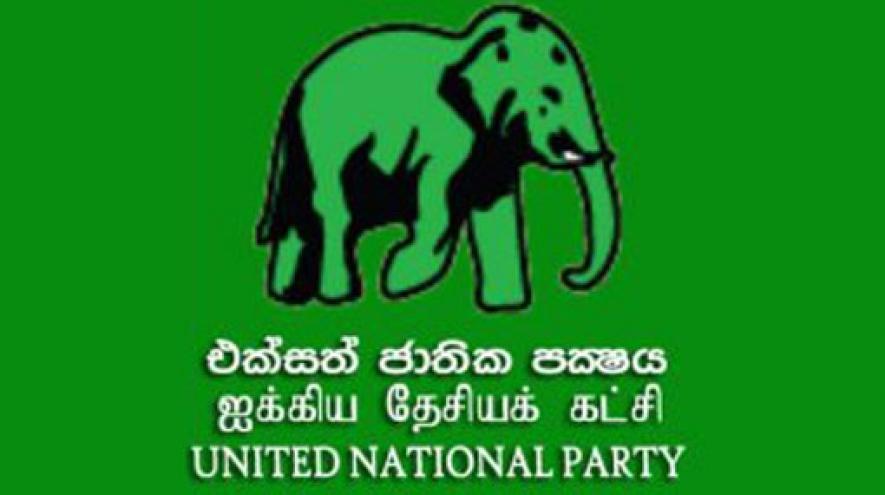 Image result for ஐக்கிய தெசிய கட்சி