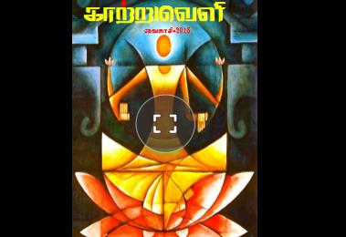 இணைய சஞ்சிகை | காற்றுவெளி | வைகாசி மாத இதழ் – 2018