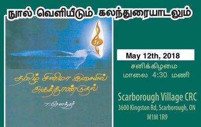 கனடாவில் ஓவியர் சௌந்தரின் நூல்வெளியீடு