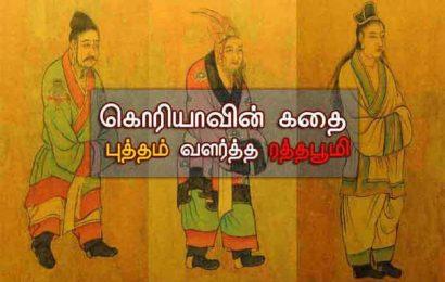 புத்தம் வளர்த்த ரத்தபூமி -கொரியாவின் கதை #1