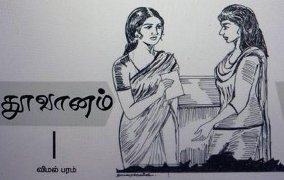 தூவானம்! | சிறுகதை | விமல் பரம்