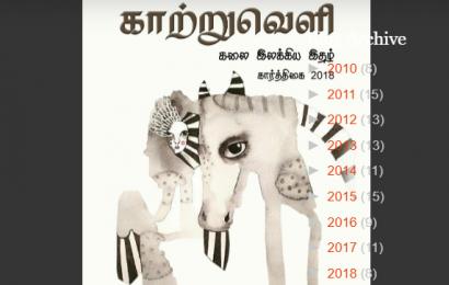 இணைய சஞ்சிகை | காற்றுவெளி | கார்த்திகை மாத இதழ் – 2018