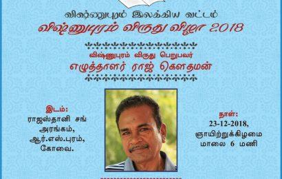 எழுத்தாளர் ராஜ் கௌதமனுக்கு விஷ்ணுபுரம் விருது