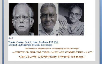 ஐராவதம் மகாதேவன், ஏ.எம்.கோதண்டராமன் மற்றும்  ந.முத்துசாமி  ஆகியோருக்கான நினைவஞ்சலி