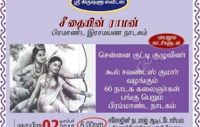 கோவையை ஆச்சரியப்படுத்தவரும் பிரம்மாண்ட நாடக நிகழ்வு