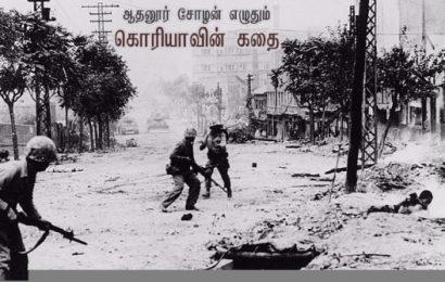 கம்யூனிஸ்ட்டுகளை கொன்று குவித்த தென்கொரியா | கொரியாவின் கதை #14