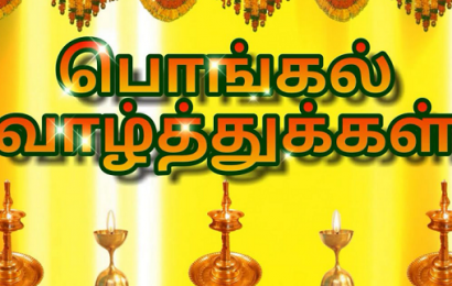 இனிய பொங்கல் நல்வாழ்த்துக்கள் – 2019