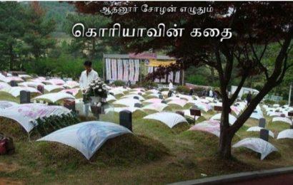 மக்களை கொன்று குவித்த தென்கொரியா சர்வாதிகாரியின் இறுதிக் காலம்  | கொரியாவின் கதை #18