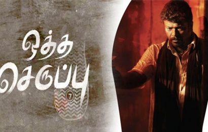 பார்த்திபன் நடிப்பில் உருவான ஒத்த செருப்பு -7 trailer!