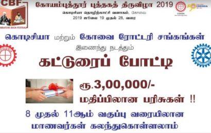 கோயம்புத்தூர் புத்தகத் திருவிழா 2019 கட்டுரைப் போட்டி.