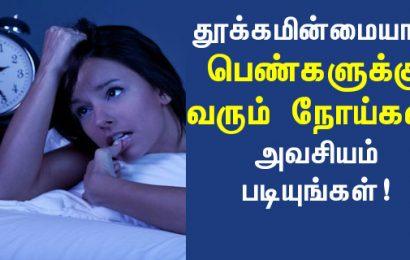 பெண்களுக்கு தூக்கமின்மையால் வரும் நோய்கள்.