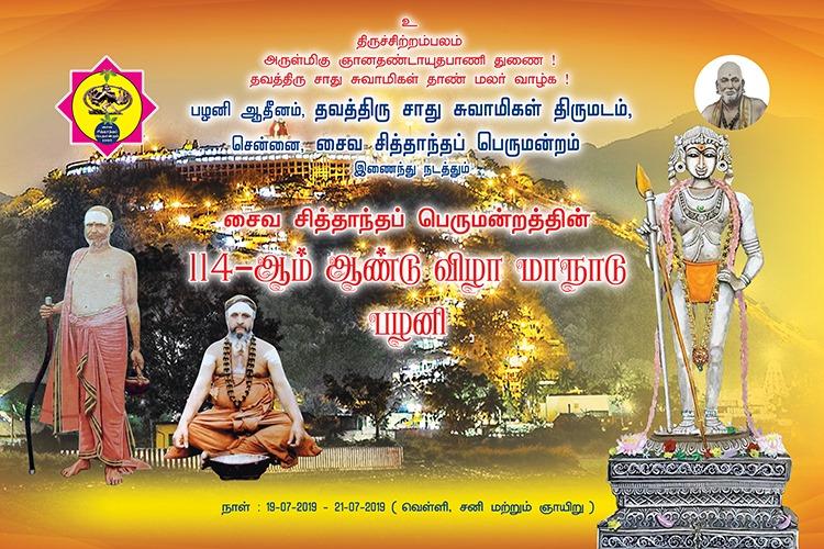 சைவ சித்தாந்தப் பெருமன்றத்தின் 114 ஆம் ஆண்டு விழா மாநாடு
