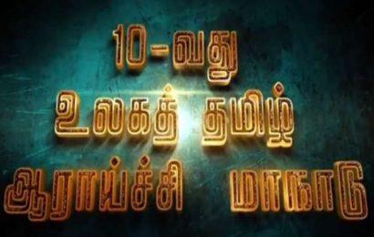 சிறப்பாக நடைபெற்ற 10ஆவது உலகத் தமிழ் ஆராய்ச்சி மாநாடு
