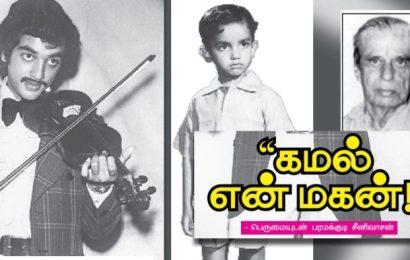 கமல் அப்பாதான் நான்… பரமக்குடி சீனிவாசன்: 83இல் வந்த பேட்டி