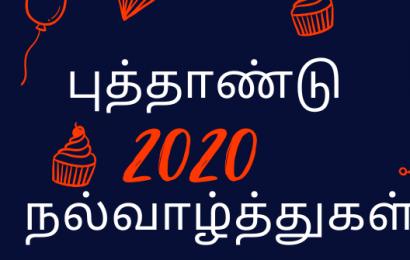 ஆங்கில புத்தாண்டே வருக வருக!   2020