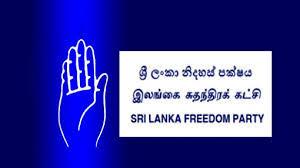 ஸ்ரீ லங்கா சுதந்திரக் கட்சியின் உறுப்பினர்களுக்கு அழைப்பு விடுக்கப்பட்டுள்ளது..