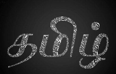 மற்ற மொழிகளை பின்னுக்கு தள்ளி தமிழ் முதலிடம்.. இந்திக்கு 6ஆவது இடம்
